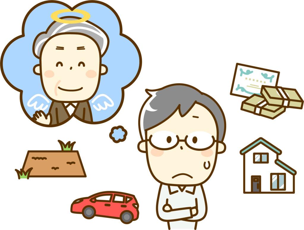 相続財産の調査