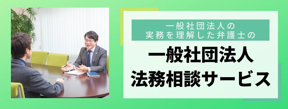 実務を理解した弁護士による一般社団法人法務相談(千葉・東京・神奈川・埼玉)