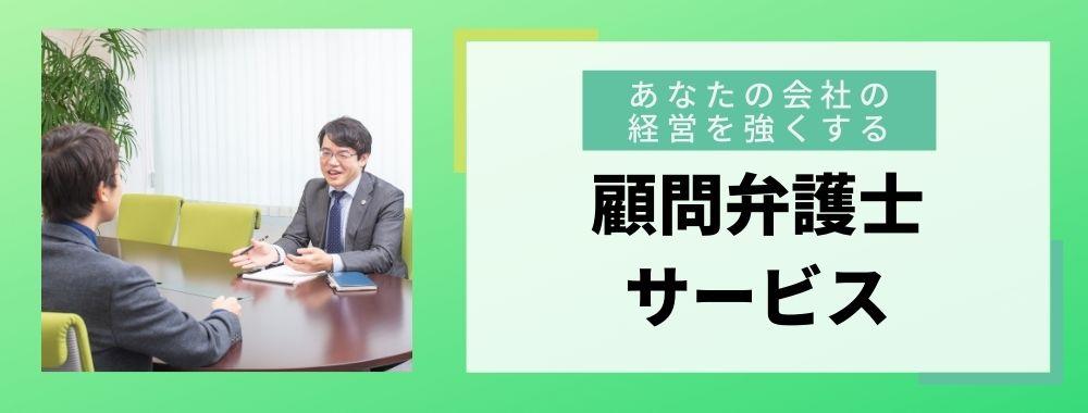 千葉県の顧問弁護士